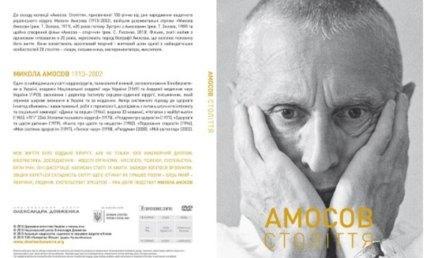 Amosov.Stolitta.DVD