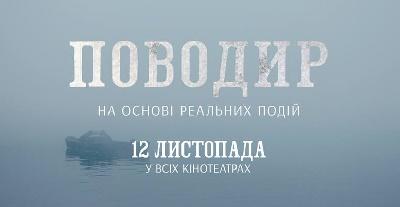 Povodyr_