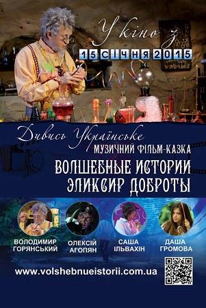 Charivni_Istorii