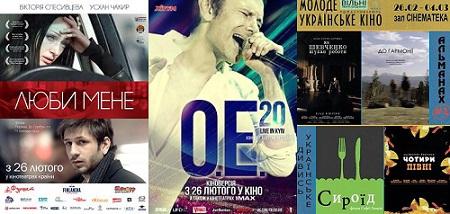 26_lutogo_filmy_v_prokati