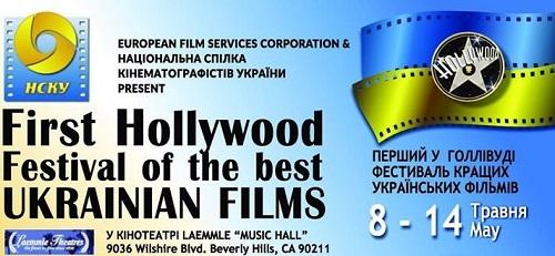 Hollywood_Ukraine_Film_Festival