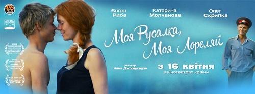 Moya_Rusalka_moya_Lorelay