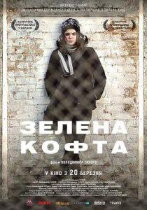 Zelena_kofta