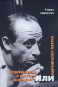 Nahmanovich
